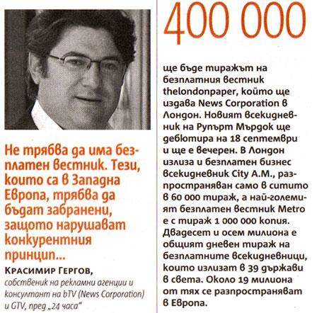 Красимир Гергов - Не на безплатните вестници