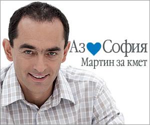Мартин Заимов - кандидат за кмет на София