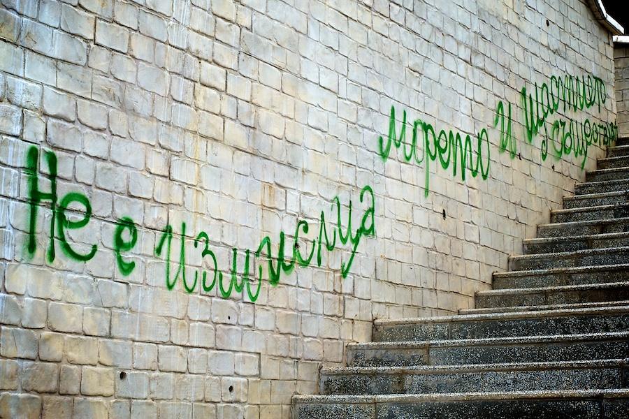 Графит със стих от Христо Фотев на кея на градския плаж на Бургас - Nikon D700 | AF-S Nikkor 50/1.8G @11